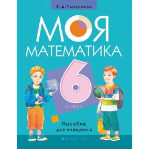 Моя математика. 6 класс. Пособие для учащихся