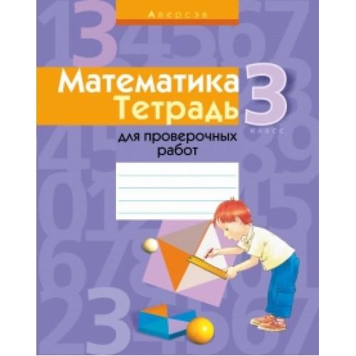 Математика. 3 класс. Тетрадь для проверочных работ