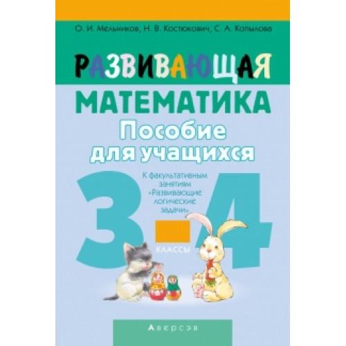 Развивающая математика. 3–4 классы. Пособие для учащихся