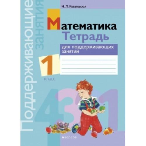 Математика. 1 класс. Тетрадь для поддерживающих занятий