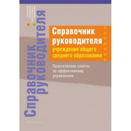 Справочник руководителя учреждения общего среднего образования. Практические советы по эффективному управлению