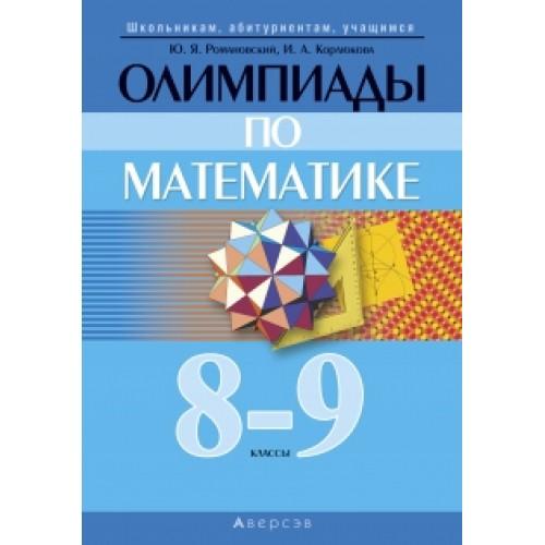 Олимпиады по математике. 8–9 классы