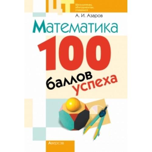Математика. 100 баллов успеха. Курс за 5—9 классы