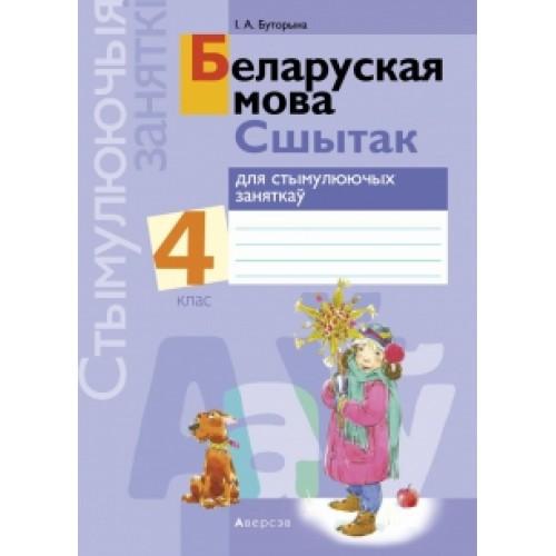 Беларуская мова. 4 класс. Сшытак для стымулюючых заняткаў