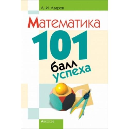 Математика. 101 балл успеха