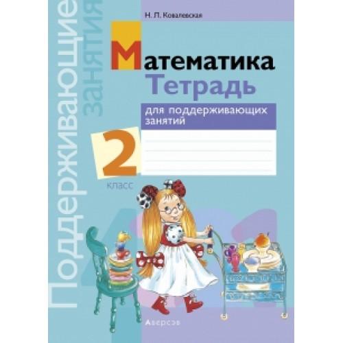 Математика. 2 класс. Тетрадь для поддерживающих занятий