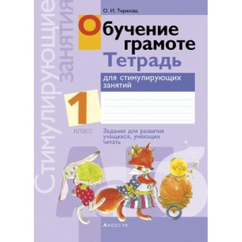 Обучение грамоте. 1 класс. Тетрадь для стимулирующих занятий
