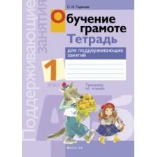 Обучение грамоте. 1 класс. Тетрадь для поддерживающих занятий