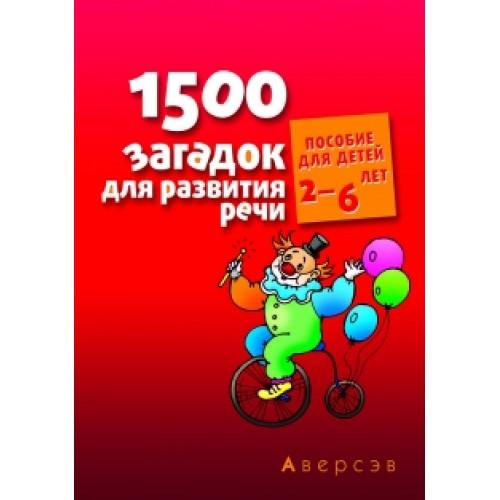1500 загадок для развития речи. Пособие для детей 2–6 лет