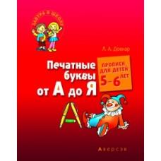 Печатные буквы от А до Я. Прописи для детей 5–6 лет