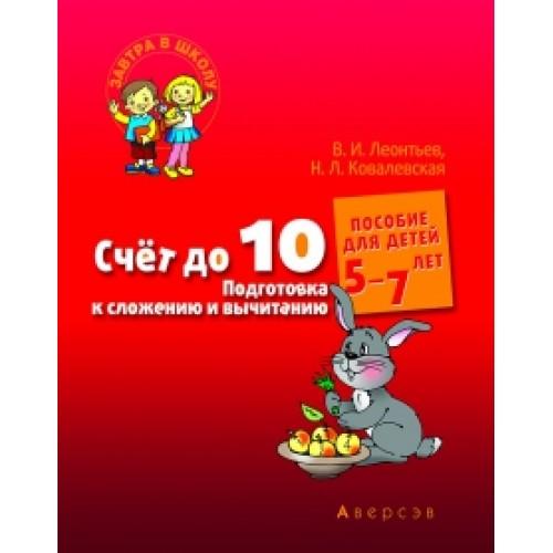 Счёт до 10. Подготовка к сложению и вычитанию. Пособие для детей 5–7 лет