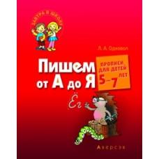 Пишем от А до Я. Прописи для детей 5–7 лет