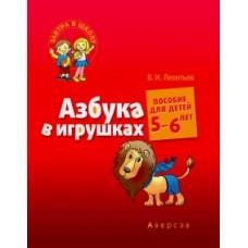 Азбука в игрушках. Пособие для детей 5–6 лет