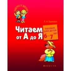 Читаем от А до Я. Пособие для детей 6–7 лет