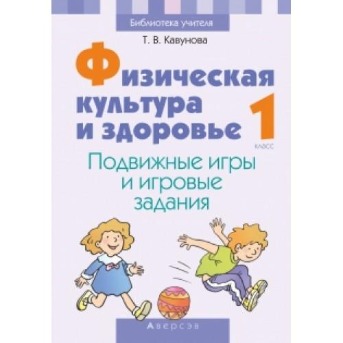 Физическая культура и здоровье. 1 класс. Подвижные игры иигровые задания