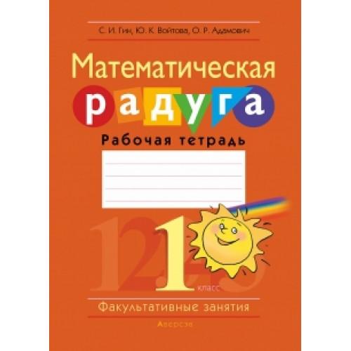Факультативные занятия. Математическая радуга. 1 класс. Рабочая тетрадь