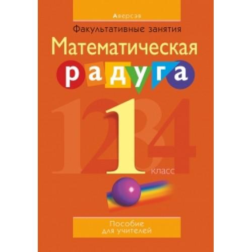 Факультативные занятия. Математическая радуга. 1 класс. Учебно-методическое пособие для учителей