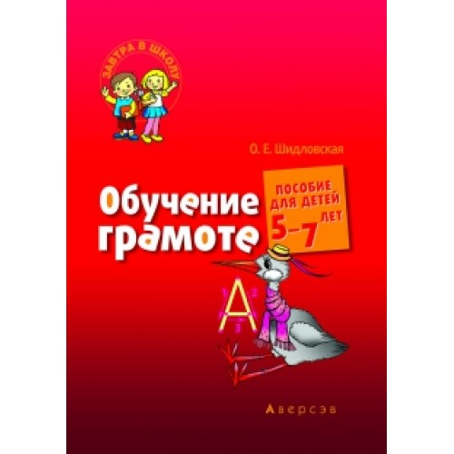 Обучение грамоте. Пособие для детей 5–7 лет