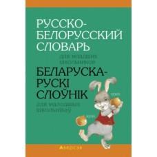 Русско-белорусский словарь для младших школьников. Беларуска-рускі слоўнік для малодшых школьнікаў