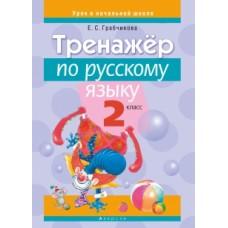 Тренажёр по русскому языку. 2 класс