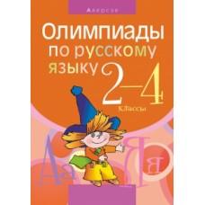 Олимпиады по русскому языку. 2–4 классы