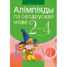 Алімпіяды па беларускай мове. 2–4 класы