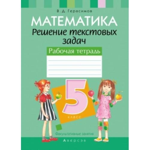 Факультативные занятия. Математика. 5 класс. Решение текстовых задач. Рабочая тетрадь
