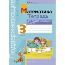 Математика. 3 класс. Тетрадь для поддерживающих занятий