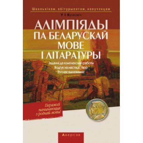 Алімпіяды па беларускай мове і літаратуры