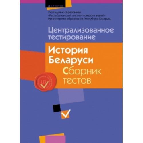 Централизованное тестирование. История Беларуси. Сборник тестов. 2014 год