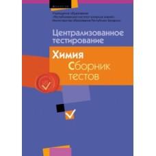 Централизованное тестирование. Химия. Сборник тестов. 2014 год