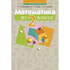 Математика во 2 классе. Учебно-методическое пособие для учителей