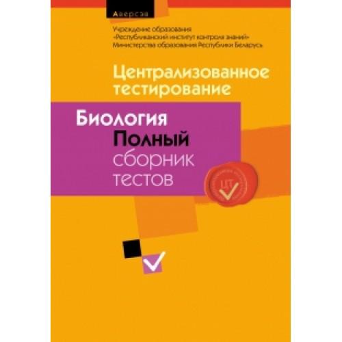 Централизованное тестирование. Биология. Полный сборник тестов. 2009–2013 годы