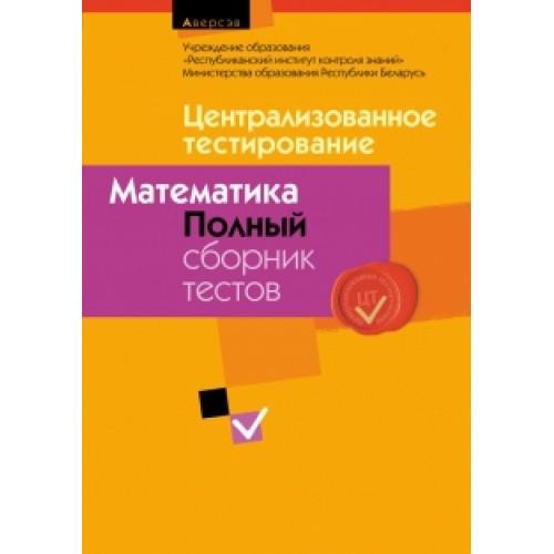 Централизованное тестирование. Математика. Полный сборник тестов. 2009–2013 годы
