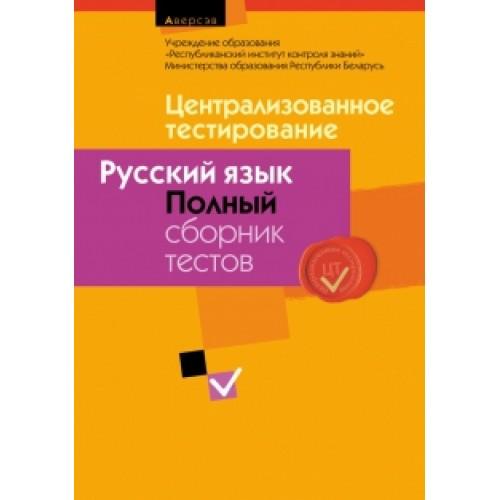 Централизованное тестирование. Русский язык. Полный сборник тестов. 2009–2013 годы