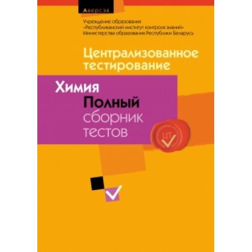 Централизованное тестирование. Химия. Полный сборник тестов. 2009–2013 годы