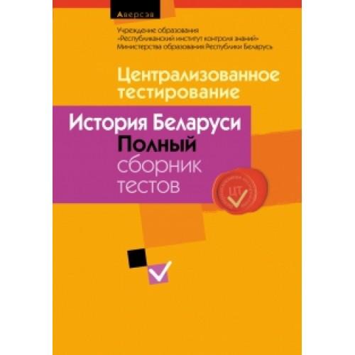 Централизованное тестирование. История Беларуси. Полный сборник тестов. 2009–2013 годы