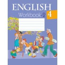 Английский язык. 4 класс. Рабочая тетрадь-2