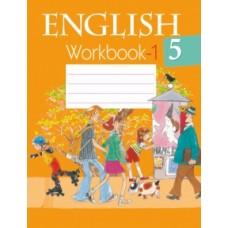 Английский язык. 5 класс. Рабочая тетрадь-1