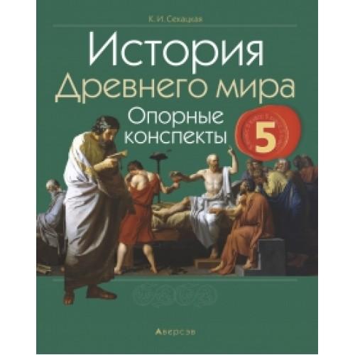История Древнего мира. 5 класс. Опорные конспекты