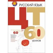 Русский язык. ЦТ за 60 уроков