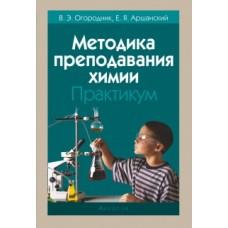 Методика преподавания химии. Практикум