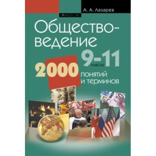 Обществоведение. 9–11 классы. 2000 понятий и терминов