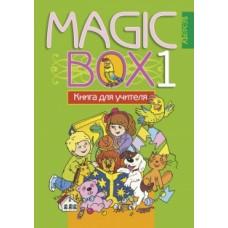 Magic Box 1. Книга для учителя