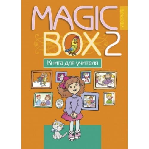 Magic Box 2. Книга для учителя