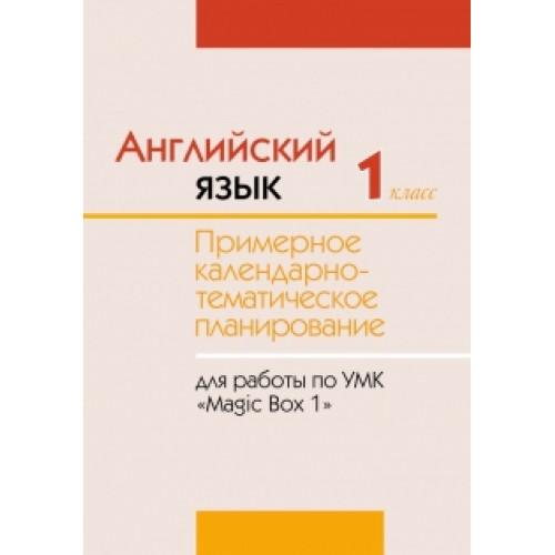 Английский язык. I класс. Примерное календарно-тематическое планирование для работы с УМК «Мagic Box 1»