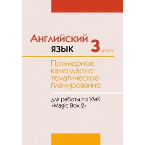 Английский язык. III класс. Примерное календарно-тематическое планирование для работы с УМК «Мagic Box 2»