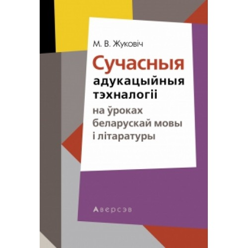 Сучасныя адукацыйныя тэхналогіі на ўроках беларускай мовы і літаратуры