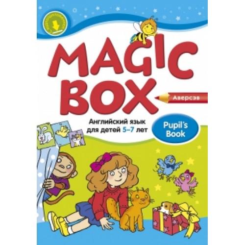 Magic Box. Английский язык для детей 5—7 лет. Учебное наглядное пособие