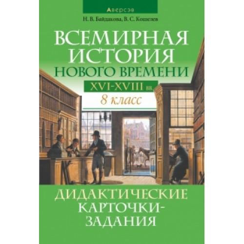 Всемирная история Нового времени: XVI—XVIII вв. 8 класс. Дидактические карточки-задания